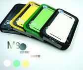 【限量出清】HTC M8 極致顆粒側掀皮套