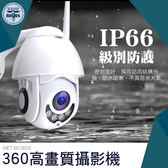 利器五金 wifi可連手機遠程影像監控 1080P 雲台監視器 密錄器 360度監視器 BV3605