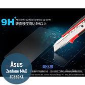 華碩 ASUS Zenfone MAX / ZC550KL 鋼化玻璃膜 螢幕保護貼 0.26mm鋼化膜 2.5D弧度 9H硬度