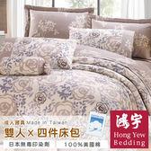 A0632【鴻宇HongYew】香榭玫瑰雙人四件式床包被套組