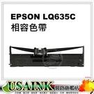 USAINK~Epson S015652 相容色帶 適用 LQ-635C/LQ-635