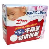 bab培寶  蝶型3D立體母乳墊  52片【新高橋藥局】