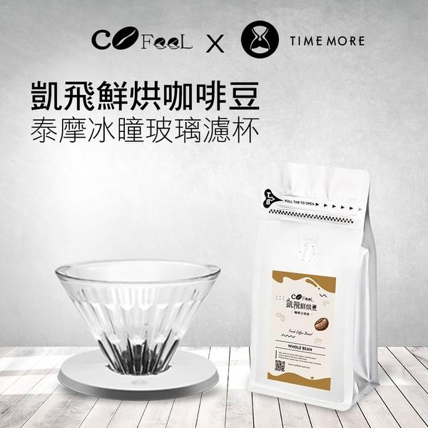 凱飛鮮烘豆x泰摩 鮮烘咖啡豆+冰瞳PC底座玻璃濾杯2~6杯-白色