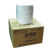 【五月花 捲筒紙】大型捲筒紙/捲筒衛生紙 1Kg  1袋3捲/4袋/箱