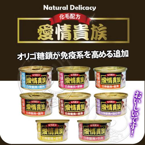 【 培菓平價寵物網 】愛情貴族》白身鮪魚系列貓罐化毛配方(八種口味)-80g