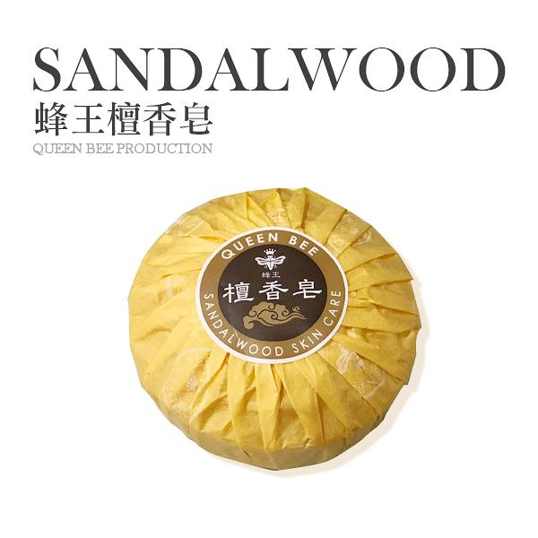 蜂王 珍珠檀香皂 100g 檀香精油皂 香皂 肥皂 沐浴皂【小紅帽美妝】