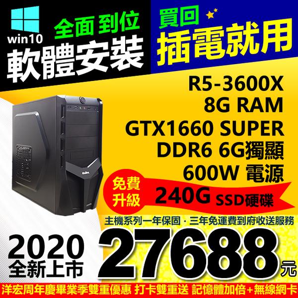 【27688元】全新AMD主機R5六核8G+6G獨顯3D遊戲繪圖模擬六開含WIN10三年收送保洋宏打卡再雙倍送