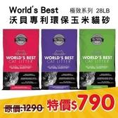 *WANG*World's Best沃貝專利環保玉米砂 精典系列28LB·無香配方 低敏不刺激·貓砂