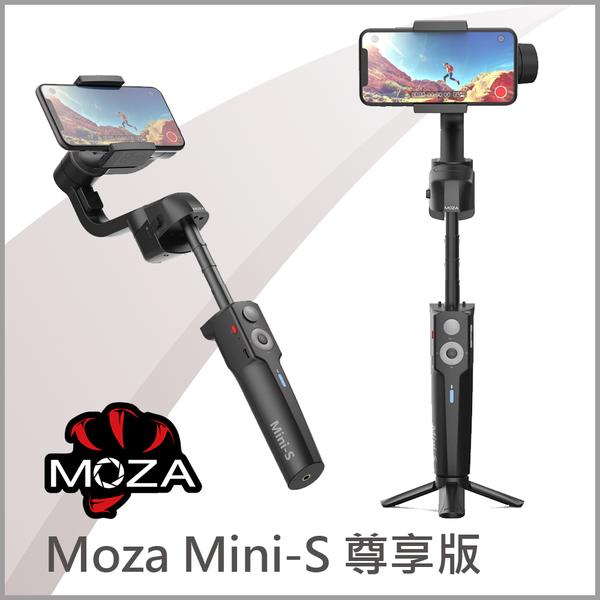 (送手機自拍棒)3C LiFe MOZA 魔爪 Moza Mini-S 尊享版 手持穩定器 (標準版) (立福公司貨)