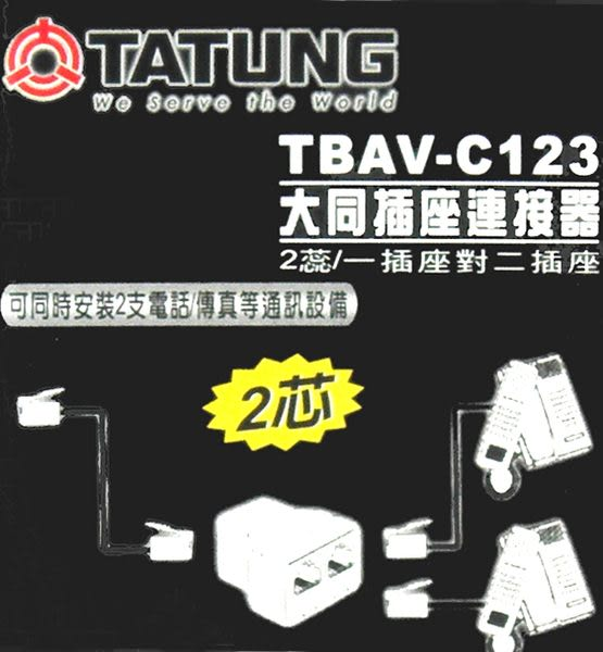 【TATUNG】大同插座連接器(三入組) TBAV-C123