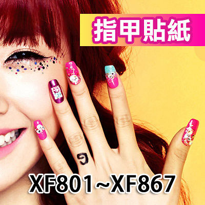 DIY韓式繽紛3D指甲貼(XF801~XF867)【AO2191】☆雙兒網☆媲美YET 可搭配光療OPI.PASTEL.UNT指甲油