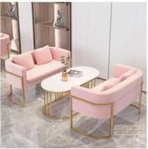 沙發 北歐現代鐵藝網紅奶茶店沙發椅咖啡廳風服裝店美容院金色簡約沙發-三山一舍