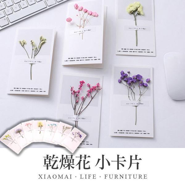 乾燥花 小卡片 七夕情人節卡 生日卡 畢業卡 通用賀卡 母親節卡【Y452】