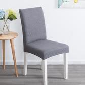 家用連身簡約彈力通用餐桌座椅套針織外套凳套罩布藝格子加厚椅子套【免運】