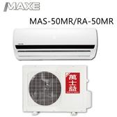 【MAXE萬士益】7-9坪定頻冷專分離式冷氣MAS-50MR/RA-50MR