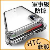 軍事防摔HTC Desire 19+手機殼 U19e保護套 D12透明殼D12+軟殼  全包防摔殼 素殼