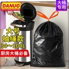 垃圾袋 danuo大號抽繩垃圾袋廚房大桶專用加厚手提自動收口家用卷裝穿繩-享家