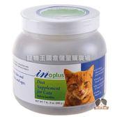 【寵物王國】美國IN-PLUS贏超濃縮卵磷脂(低敏新配方)貓用1.5磅(680g)