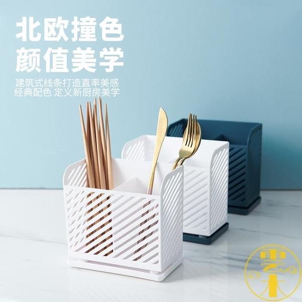 2個裝 壁掛式餐具收納盒置物架瀝水筷子簍廚房【雲木雜貨】