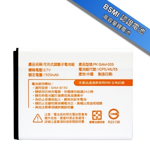 Koopin 認證版高容量防爆鋰電池 SAMSUNG Gravity Touch2/T589/Conquer 4G D600