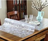 桌墊 透明桌墊pvc加厚軟玻璃桌布防水防燙膠墊桌面墊子茶幾墊塑料台布jy【快速出貨八折搶購】