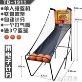 籃球架 室內電子投籃機 成人兒童單人籃球架自動計分籃球機 家庭投籃遊戲 mks新年禮物