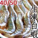 ㊣盅龐水產◇生白蝦40/50◇南美淨重1.15kg±5%/盒 約40~50隻/kg 零售$465 保證新鮮 歡迎批發 夯肉