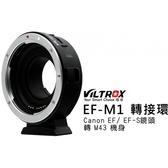 EGE 一番購 】VILTROX 唯卓【EF-M1】佳能EF/S鏡頭轉M4/3機身轉接環,USB升級 自動對焦【公司貨】