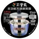 21cm淺型電鍋蒸盤/蒸架 附把手可堆疊 316不鏽鋼 台灣製造 天堂鳥 廚之坊
