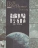 二手書R2YB89年11月《遙感探測理論與分析實務》楊龍士 逢甲大學地理資訊系統