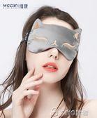 眼罩睡眠遮光透氣女可愛韓國睡覺耳塞防噪音套裝 ciyo黛雅