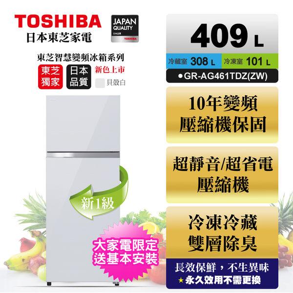 限時優惠 TOSHIBA東芝 409L雙門變頻冰箱 GR-AG461TDZ(ZW)