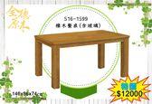 【全德原木】516-1599  橡木餐桌(含玻璃) 北歐風-工業風-鄉村風