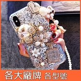 Realme X50 Pro 華碩 ZS630KL vivo X60 Pro 紅米 Note 9 小米 10T 奢華貴婦 手機殼 水鑽殼 訂製