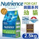 PetLand寵物樂園《Nutrience紐崔斯》田園系列-幼貓(雞肉+糙米)2.5kg/貓飼料