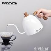 咖啡機 Brewista不銹鋼木紋細長嘴手沖咖啡壺掛耳咖啡茶沖泡壺器具0.7L 【MG大尺碼】