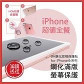 [送贈品] iPhone全覆蓋滿版 A03【9H鋼化製成6hs打造】 iPhoneX iPhone8 i6s/6+/i7/i7+ 前貼/保護貼/玻璃貼