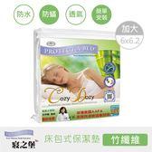竹纖維 防水防螨床包式保潔墊(加大)
