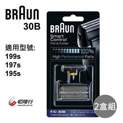 【德國百靈】BRAUN-刀頭刀網組(黑)30B(2盒組)