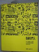 【書寶二手書T3/社會_WFT】街頭守門人-台大新聞E論壇反黑箱服貿運動報導紀實_新聞e論壇