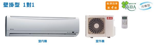 【HITACHI日立】6-8坪 定頻分離式冷氣 RAC-50UK / RAS-50UK 免運費 送基本安裝