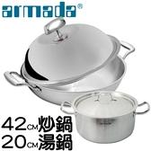 【南紡購物中心】《Armada》精英系列316不鏽鋼複合金炒鍋42CM+304不鏽鋼雙耳湯鍋20CM+鐵鏟