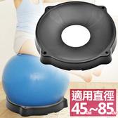 瑜珈球平衡球座(適用抗力球直徑45~85CM)彈力球穩定座.輔助固定底座椅.預設拉力繩孔.韻律運動