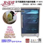 【友情牌】友情 90公升全不銹鋼紫外線烘碗機(四層)PF-6674「外殼、內裝、配件皆為#304材質」