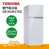 【含結帳再折扣+基本安裝 1級能效】TOSHIBA GR-AG461TDZ 東芝 409L 鏡面變頻雙門電冰箱