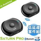 Avantree Saturn Pro APTX-LL超低延遲無線藍芽音源發射接收套件組 電視/音響/擴大機變成無線