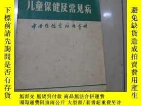 二手書博民逛書店罕見兒童保健及常見病--中西醫結合防治手冊Y22983 天津市和