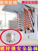折疊梯子新款碳鋼伸縮樓梯閣樓家用隱藏半自動加厚伸縮梯折疊復試別墅升降  LX 雙11提前購