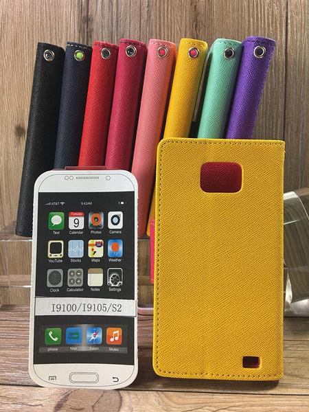 ◎福利品側翻皮套 SAMSUNG Galaxy S2 i9100/S5 i9600 撞色皮套 可立式 插卡 保護套 手機套
