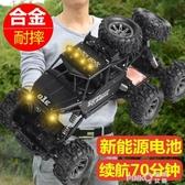 超大號無線遙控越野車合金四驅高速攀爬賽車男孩充電動兒童玩具車  (pink Q時尚女裝)